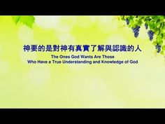 """Salvation   Hymn """"The Ones God Wants Are Those Who Have a True Understanding and Knowledge of God"""" - YouTube"""