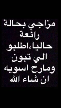 Funny Qoutes, Jokes Quotes, Funny Texts, Arabic Funny, Funny Arabic Quotes, Arabic Memes, Wall Quotes, Mood Quotes, Funny Science Jokes