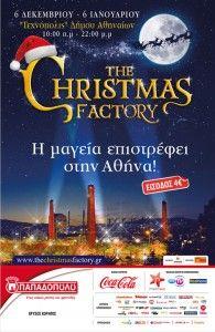 «Εργοστάσιο παιχνιδιών» άνοιξε για τα Χριστούγεννα στο Γκάζι