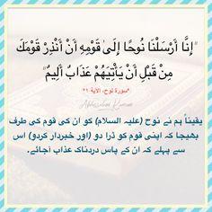Quran Urdu, Math Equations, Arabic Calligraphy, Arabic Calligraphy Art