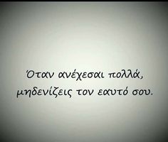 #greek quotes #inspiration Wisdom Quotes, Words Quotes, Life Quotes, Sayings, Poetry Quotes, Quotes Quotes, Big Words, Great Words, Favorite Quotes