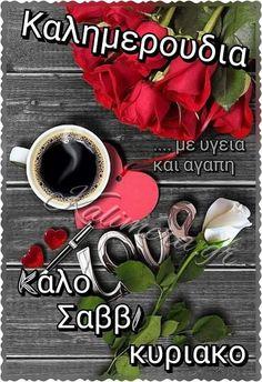 Mia omorfi glykia kyriaki💋💋💋🌹🌹🌹🌹🌾🌾 Good Night, Good Morning, Greek Quotes, Messages, Smileys, Anastasia, Gardening, Beautiful, Pictures