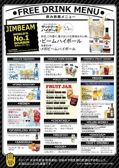 飲み放題メニュー 無料作成サービス | サントリー ご繁盛店サポートサイト Drink Menu, Food And Drink, Sour Fruit, Food Menu Design, Grid Layouts, Cocktails, Drinks, Milk Tea, Layout Inspiration