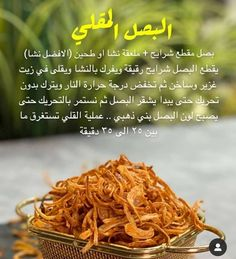 Arabian Food, Chia Seeds, Japchae, Food Dishes, Food Art, Cabbage, Food And Drink, Arabic Recipes, Cooking Recipes