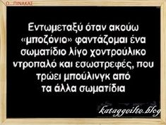 Funny Greek, Color Psychology, True Words, Favorite Quotes, Kai, Physics, Jokes, Cards Against Humanity, Blog