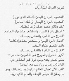 ..... Arabic Love Quotes, Arabic Words, Islamic Quotes, Positive Life, Positive Thoughts, Positive Quotes, Study Skills, Coping Skills, Strong Love