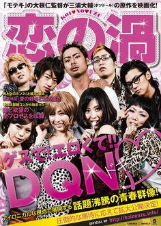 映画『恋の渦』 (C) 2013 シネマ☆インパクト