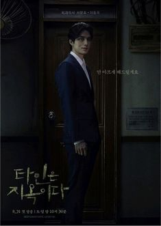 Freaked out by the character posters of Strangers From Hell. I'm not familiar with the source material so 'hell' could be metaphorical. Not too sure if this is up my alley though I'm keen to see the dynamics between Im Shi Wan and Lee Dong Wook. Hotel King, Drama Film, Drama Movies, Drama Korea, Korean Drama, Lee Dong Wook Wallpaper, Netflix Dramas, Gumiho, Lee Hyun