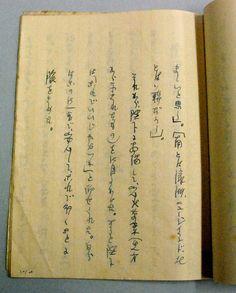 憲法草案に「いいじゃないか」 昭和天皇の発言、メモに(朝日新聞デジタル) - Yahoo!ニュース