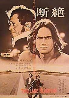Two Lane Blacktop-Japanese edition
