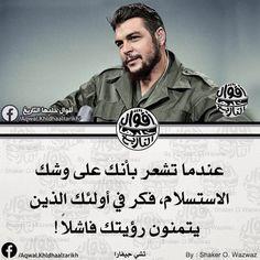 Pretty Words, Beautiful Words, Cool Words, Arabic Words, Arabic Quotes, Life Lesson Quotes, Life Quotes, Funny Emoji Texts, Vie Motivation