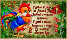 С наступающим Новым Годом Петуха. Музыкальная открытка.