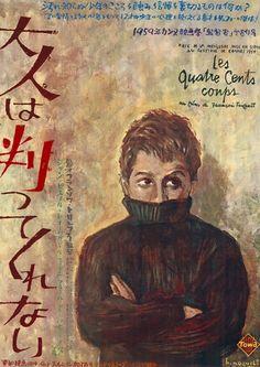 映画ポスターの先駆者! 「野口久光」のヨーロッパ映画ポスター展を京都で。