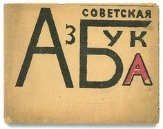 Маяковский В.В. Советская азбука, 1919.
