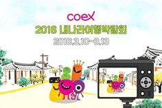 내나라여행박람회 서포터즈를 하면서 국내여행에 눈독들이고 있는 나날입니다. 서포터즈 카페에서 [죽기전... Infographic, Family Guy, Common Sense, Travel, Fictional Characters, Languages, Camper, Korea, Decor