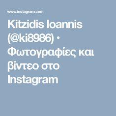 Kitzidis Ioannis (@ki8986) • Φωτογραφίες και βίντεο στο Instagram