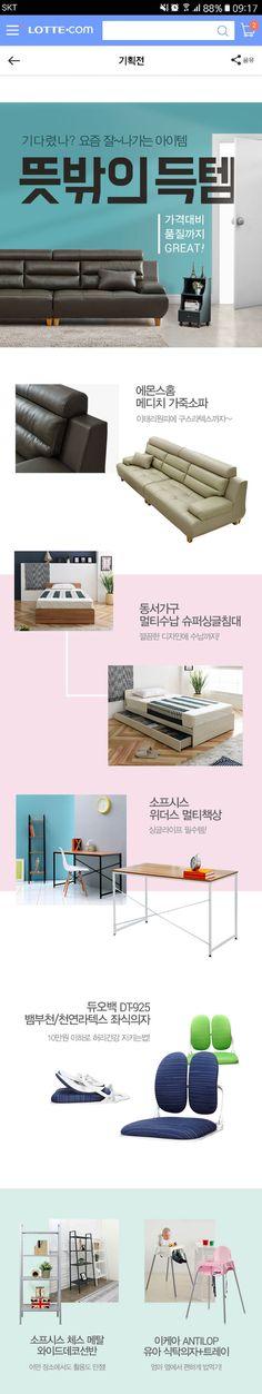 뜻밖의 득템 (MO)_가전가구팀_170515_Designed by 정유영