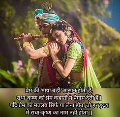 Waiting and Missing U Krishna Quotes In Hindi, Radha Krishna Love Quotes, Radha Krishna Pictures, Hindi Quotes, Jai Shree Krishna, Krishna Radha, Shri Hanuman, Lord Krishna, Durga