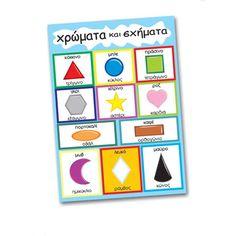 Νηπιαγωγείο | e-mathima Numbers, Shapes, Maths