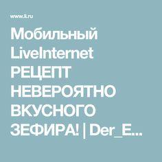 Мобильный LiveInternet РЕЦЕПТ НЕВЕРОЯТНО ВКУСНОГО ЗЕФИРА! | Der_Engel678 - Дневник Der_Engel678 |