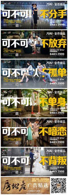advertising set | Real Estate Campaign in China Food Web Design, Food Poster Design, Ad Design, Layout Design, Real Estate Advertising, Real Estate Ads, Poster Layout, Print Layout, Slogan Design