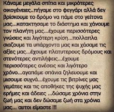 Image about life in Greek quotes. by sia on We Heart It Wisdom Quotes, Words Quotes, Book Quotes, Wise Words, Me Quotes, Special Words, Special Quotes, Meaningful Quotes, Inspirational Quotes
