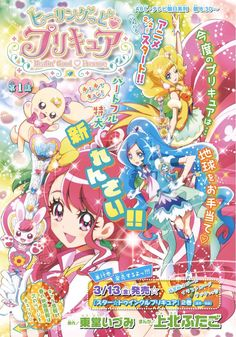 Glitter Force, Pretty Cure, Free Prints, Anime Shows, Anime Chibi, New Shows, Magical Girl, Anime Couples, Cool Girl