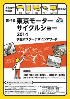 2013-10-25 16:58 「第41回東京モーターサイクルショー」ポスターデザイン募集中!(ニュース&トピックス) - Fukushima Rider's ナビ