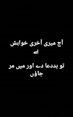 Poetry AsMa Mujeer Jokes Quotes, Urdu Quotes, Poetry Quotes, Islamic Quotes, Quotations, Life Quotes, Poetry Feelings, My Poetry, Girly Images