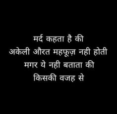 Ye kaisi duniya h Motivational Picture Quotes, Shyari Quotes, Life Quotes Pictures, Hindi Quotes On Life, True Quotes, Words Quotes, Inspirational Quotes, Qoutes, Poetry Quotes