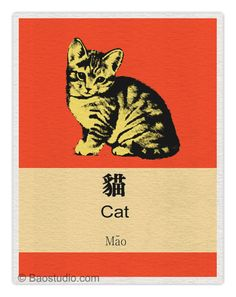 Cat 8x10 Chinese Character Art print by PineShore on Etsy, $20.99