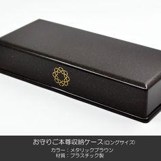 お守りご本尊ケース/012メタリックブラウン/収納ケース/創価学会用/ロングサイズ