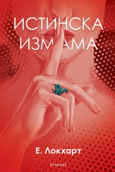 """Cover design for the Bulgarian edition of """"Genuine Fraud"""" by E. Bulgarian, Portfolio Design, Cover Design, Creative, Bulgarian Language, Book Cover Design, Cover Art"""