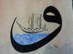 Islamic Art Calligraphy, Caligraphy, Arab Logo, Rune Symbols, Eye Of Horus, Letter Art, Bead Art, Crystal Beads, Typography