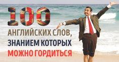 Существуют слова, использование вречи которых сразу выдает вчеловеке продвинутого знатока английского языка. AdMe.ru собрал для вас список из100слов, которые точно позволят при случае блеснуть своей эрудицией.