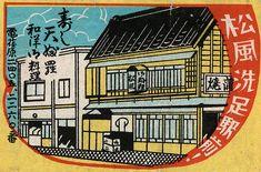 【海外の反応】外国人「これが日本で100年近く前に使われていたマッチ箱集」→「絶妙なデザイン」「日本のマッチ箱は素晴らし過ぎる」 : ラカタン 海外の反応
