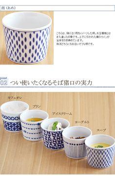 蒼(sou) そば猪口 (アウトレット込み) そばちょこ 千代口 美濃焼 フリーカップ 和食器 カップ