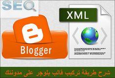 مدونة من الصفر _طريقة تغيير قال بلوجر