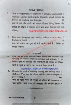 B.Ed kuk language across curriculum 2017 Question Paper- B.Ed Kurukshetra university regular papers - Online ClassRoom