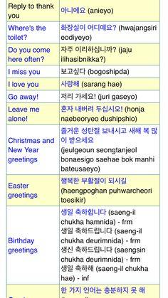 Korean Slang, Korean Phrases, Korean Quotes, Korean Verbs, Korean Letters, Korean Alphabet, Korean Words Learning, Korean Language Learning, How To Speak Korean