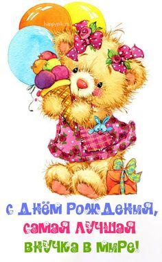 С днём рождения для ВНУЧКИ Butterfly Art, Cute Illustration, Happy Birthday, Presents, Teddy Bear, Animals, Happy Brithday, Gifts, Favors