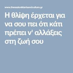 Η θλίψη έρχεται για να σου πει ότι κάτι πρέπει ν' αλλάξεις στη ζωή σου Greek Quotes, Picture Quotes, Psychology, Messages, Words, Articles, Inspirational, Pictures, Life