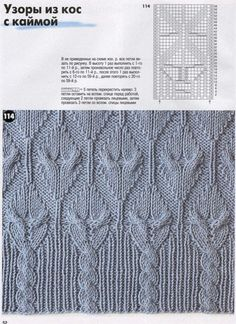 """Photo from album """"Узоры спицами"""" on Yandex. Lace Knitting Stitches, Lace Knitting Patterns, Cable Knitting, Knitting Charts, Easy Knitting, Stitch Patterns, Doily Patterns, Thread Crochet, Crochet Doilies"""