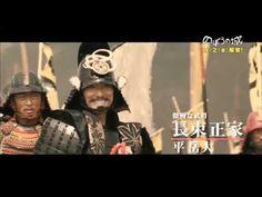 『のぼうの城』豊臣軍(特別映像)
