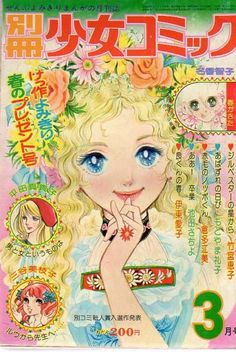 Takemiya Keiko on the cover of Shoujo Comic