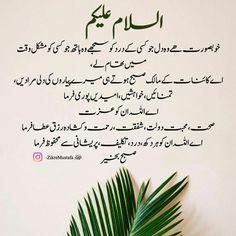 Morning Dua, Morning Prayer Quotes, Morning Greetings Quotes, Good Morning Messages, Morning Prayers, Urdu Quotes, Life Quotes, Namaz Quotes, Dua In Urdu