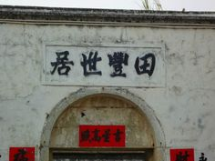 Tianfeng Shiju 田丰世居   Location: Longgang District, Shenzhen, China
