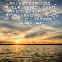 http://bible.com/46/col.1.16-17.cunp-神