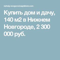 Купить дом и дачу, 140 м2 в Нижнем Новгороде, 2 300 000 руб.