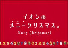 グラフィック クリスマス - Google 検索